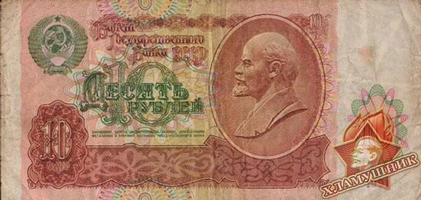 Номинал 10 рублей