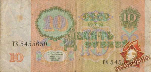 Номинал 10 рублей, реверс