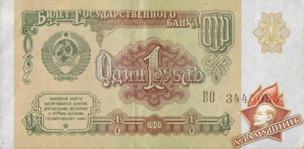 Номинал 1 рубль