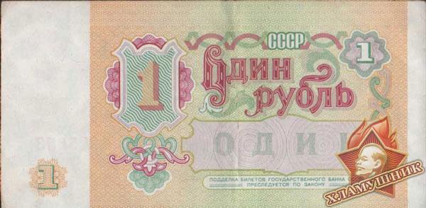 Номинал 1 рубль, реверс