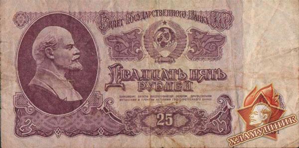 Номинал 25 рублей
