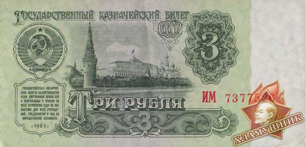 Номинал 3 рубля