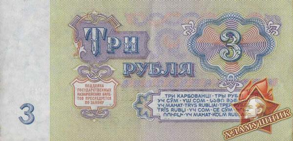 Номинал 3 рубля, реверс