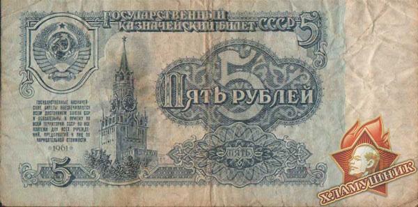 Номинал 5 рублей