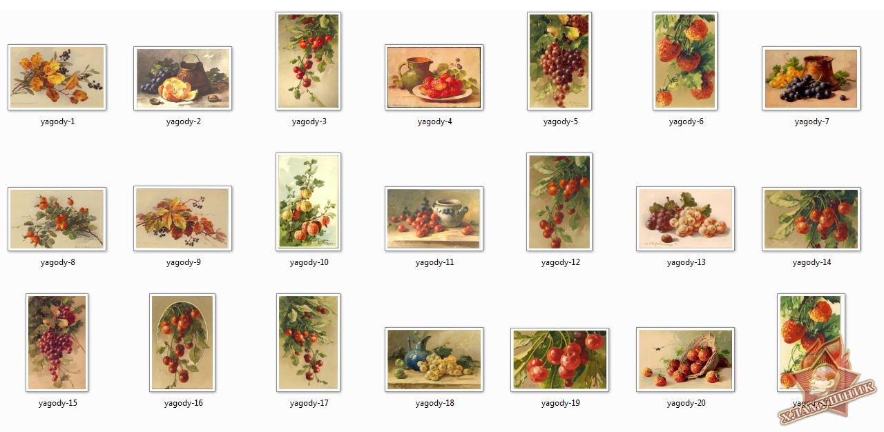 Открытки с ягодами