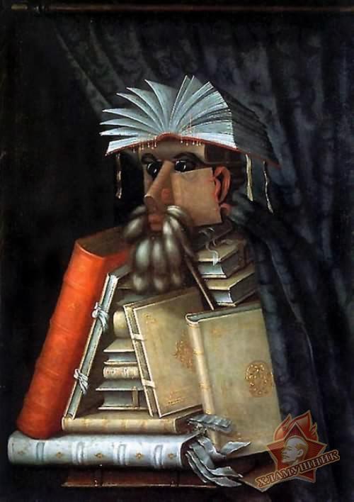Портреты Джузеппе Арчимбольдо. Портрет Библиотекаря