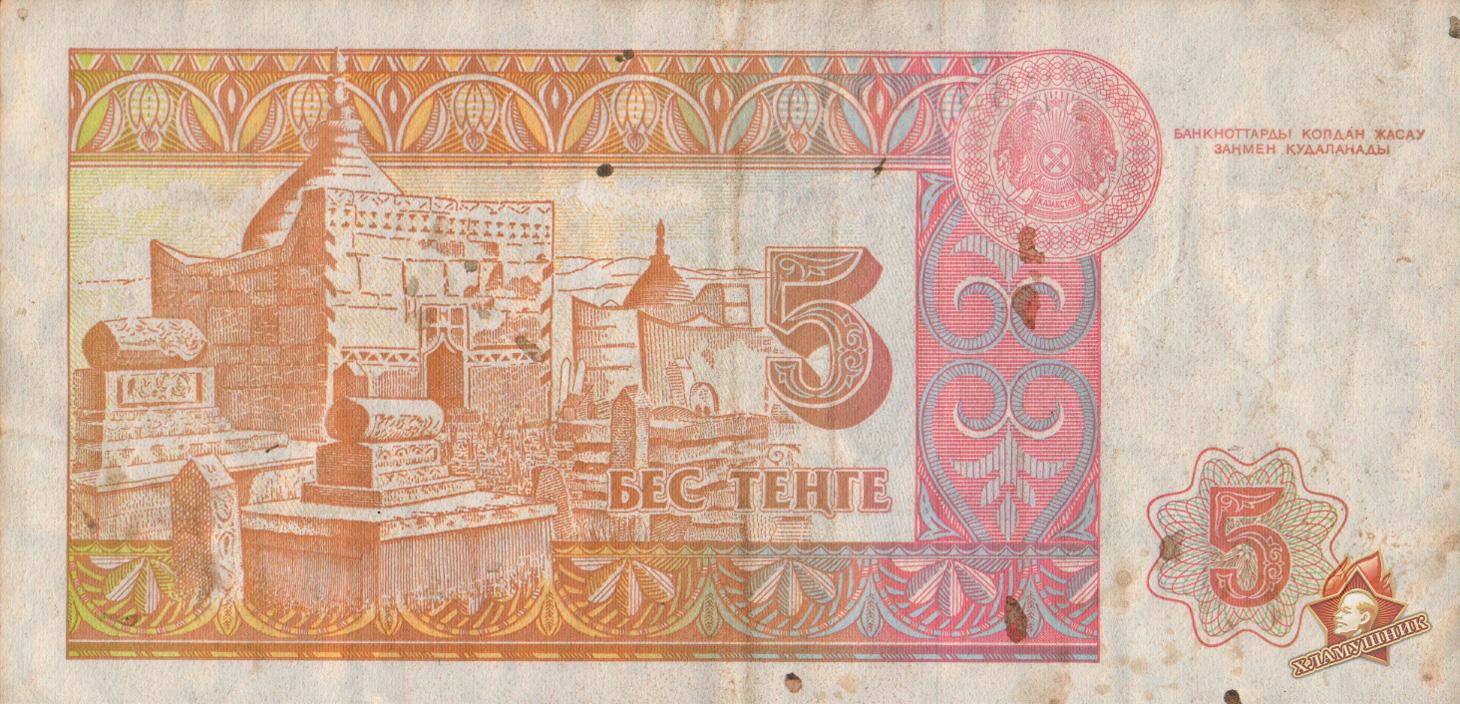 Купюра 5 казахстанских тенге