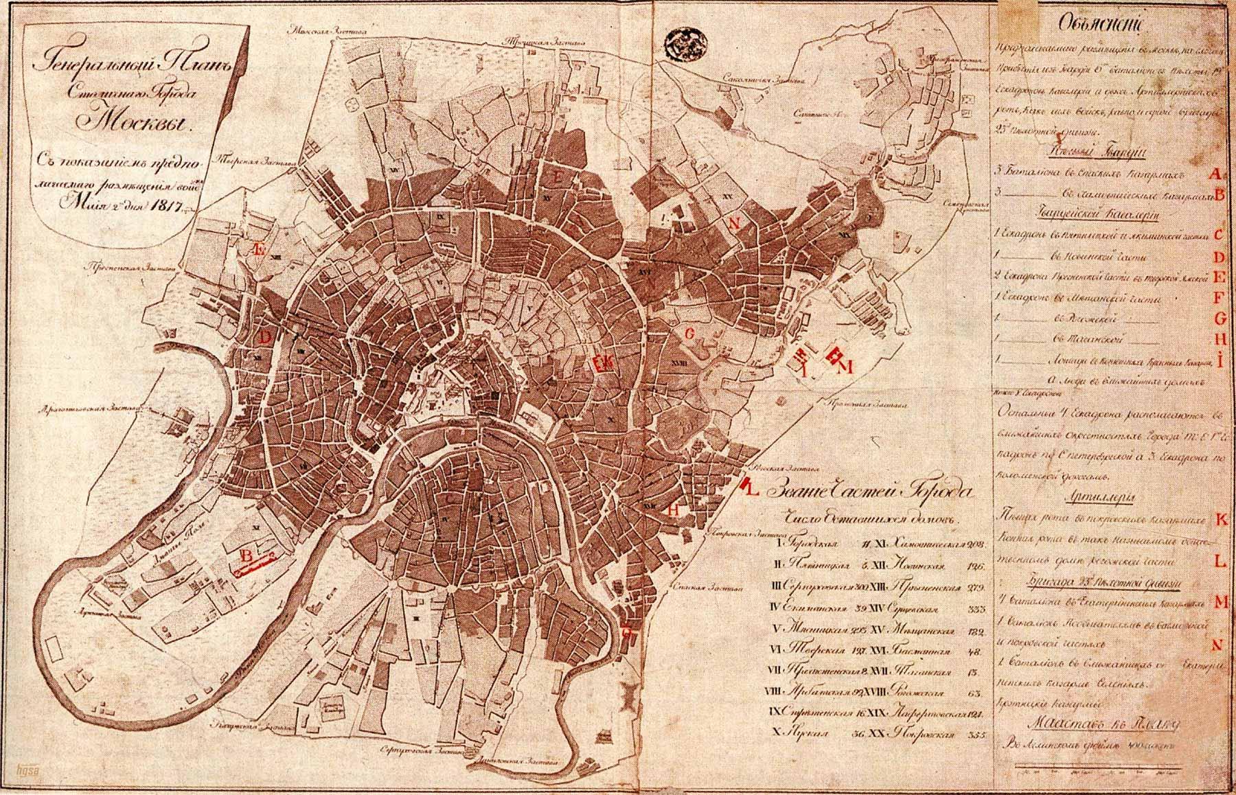 Старинная карта Москвы, 1817 год