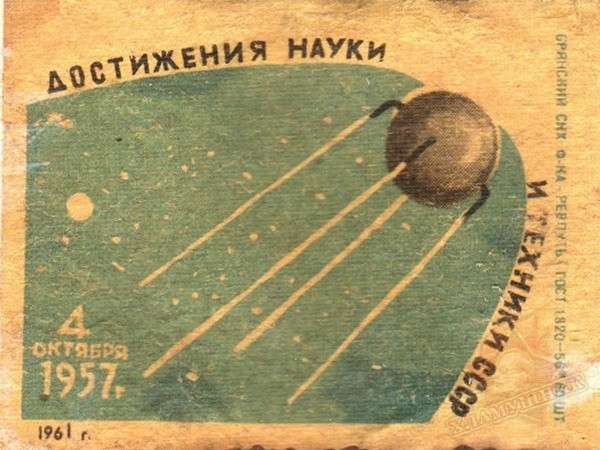 Спутник-1 — первый искусственный спутник Земли, советский космический аппарат, запущенный на орбиту 4 октября 1957 года