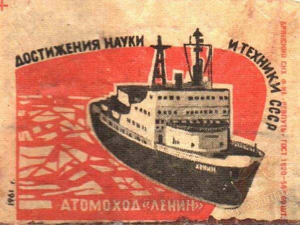 Атомоход Ленин