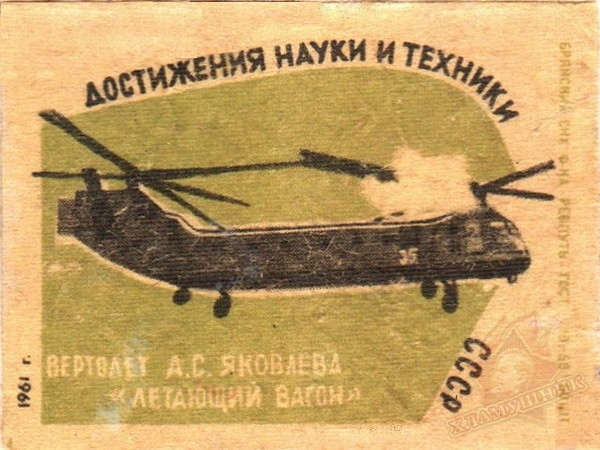 Вертолет А.С. Яковлева Летающий вагон