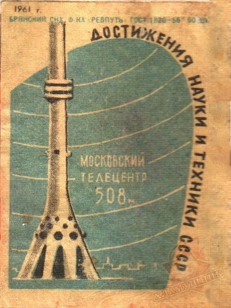 Московский телецентр 508 метров