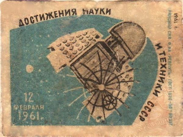 Старт автоматической межпланетной станции «Венера-1», 12 февраля 1961 года