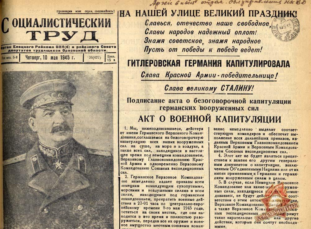 Изображение газеты Социалистический труд, с опубликованным актом о военной капитуляции